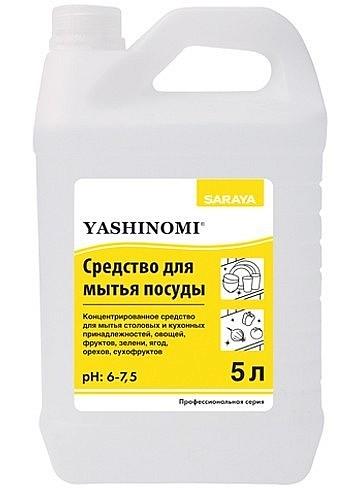 Экологическое моющее средство YASHINOMI (ЯШИНОМИ) (Япония)